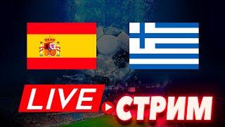 Испания Греция прямая трансляция Германия Исландия Италия Северная Ирландия Швеция Грузия