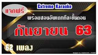 อัพเดทเพลง เดือน กันยายน 2563 รวม 62 เพลงฟรี  | Extreme Karaoke | สำหรับฝึกร้อง