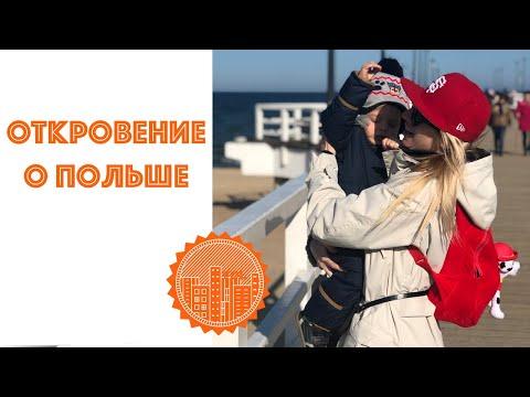 Жизнь в Польше, откровено о жизни в Польше!