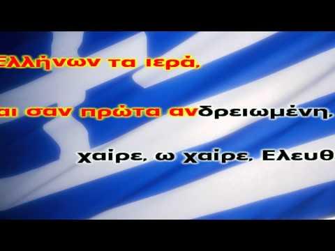 Karaoke - Greek National Anthem