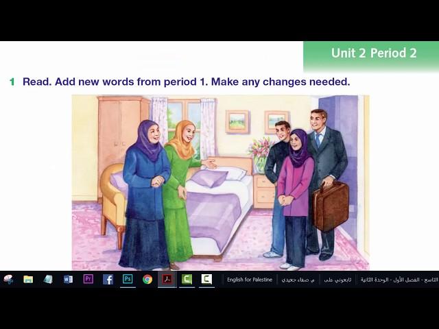 صفحة 16 إلى 18 || إنجليزي صف 9 فصل 1