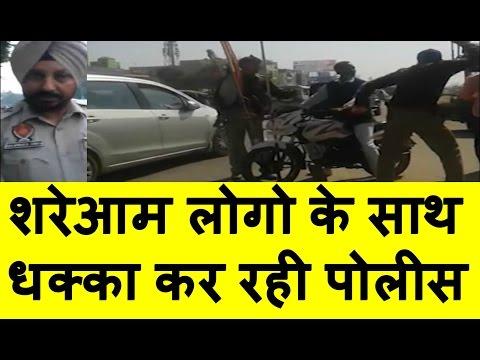 रिश्वतखोर और बेईमान पोलीस वाला | Punjab Police Video |