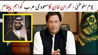 Pti PM Imran Khan Latest Speech To Saudi Arabai Muhammad Bin Salman