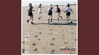 Provided to YouTube by ポニーキャニオン FOREVER MY FRIEND · ベイビーレイズJAPAN 走れ、走れ【初回盤A】 ℗ PONY CANYON Released on: 2016-01-06 ...