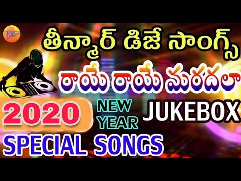 New Telugu Dj Songs | Teenmar Special Dj Songs | 2018 Dj Songs | Folk Dj Songs | Telangana Folk Song