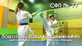 СФП 77 Подготовка бойца Кёкусинкай карате Центр спортивной подготовки Тэнгу Про Мурманск