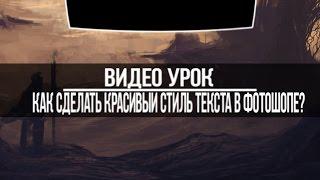 Видео урок:как сделать красивый стиль текста в фотошопе