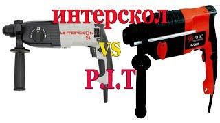 обзор инструмента.перфоратор интерскол 24 против P.I.T.личное мнение.