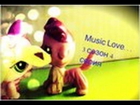 Music Love...    3 сезон 4 серия  ( Да!!!!!!)
