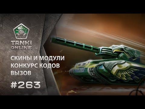 ТАНКИ ОНЛАЙН Видеоблог №263 - Ржачные видео приколы