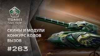ТАНКИ ОНЛАЙН Видеоблог №263