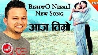 New Nepali Song 2074/2017 | Aaja Timro - Bishwa Nepali | Ft.Rabi & Rista