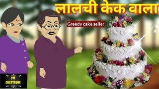 लालची केक वाला- Lalchi cakewala- Hindi Stories For Kids - Hindi Kahaniya - Chotu Kids