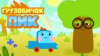Развивающий мультфильм для детей - Грузовичок Пик - мультик про машинки (трейлер)