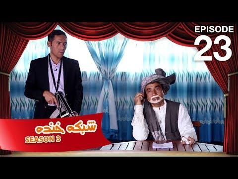 شبکه خنده - فصل سوم - قسمت بیست و سوم / Shabake Khanda - Season 3 - Episode 23