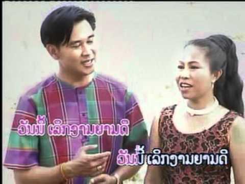 Pheng Lao Souk San Van Pi Mai (Phouvieng-Athid).DAT