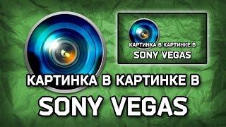 Картинка в картинке Sony Vegas