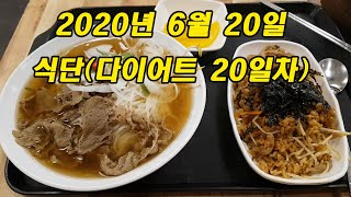 다이어트 20일차 식단(생식, 두유, 쌀국수, 미니볶음…