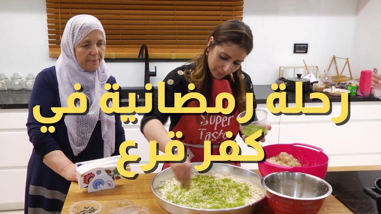 رحلة رمضانية في بلدة كفر قرع – بحبك إسرائيل