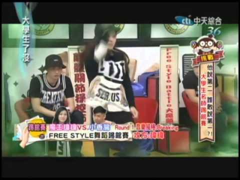 FREE STYLE舞蹈踢館賽 當HIP-HOP對上Breaking