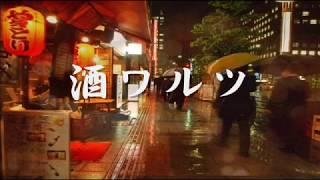 作詞 田村和男 作曲 岸本健介 編曲 南郷達也 (ご紹介作品)