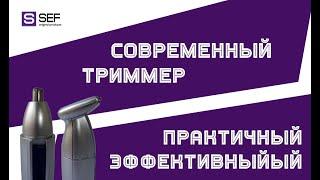 Видео обзор триммера 2 в 1 Brown MP 300 от интернет магазина sef5.com.ua