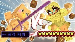 공격력 무한대의 쿠키 검 vs 황금 보호의 풀세트 갑옷 초 사기 럭키블럭이다..  (럭키블럭 배틀 마인크래프트) [태경]