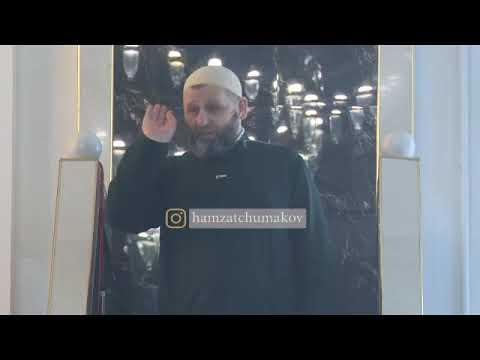 Шейх Хамзат Чумаков / сплетни, наговоры и лживые обвинения в интернете.