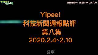 YIPEE 科技新聞週報點評 第八集 (2020.0204~2020.0210)