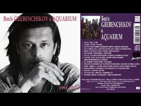 ÅКВАРИУМ - Boris GREBENCHIKOV & AQUARIUM (1991-1994) Compilation
