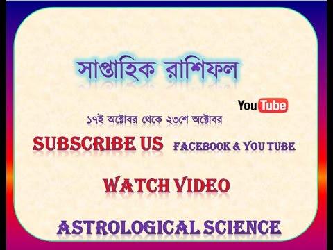 সাপ্তাহিক রাশিফল 2016 October | 17th October to 23rd October |Saptahik Rashifal