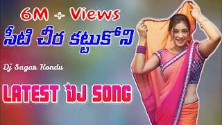 Seeti Cheera Kattukoni DJ Song Mix By DJ Sagar Kondu