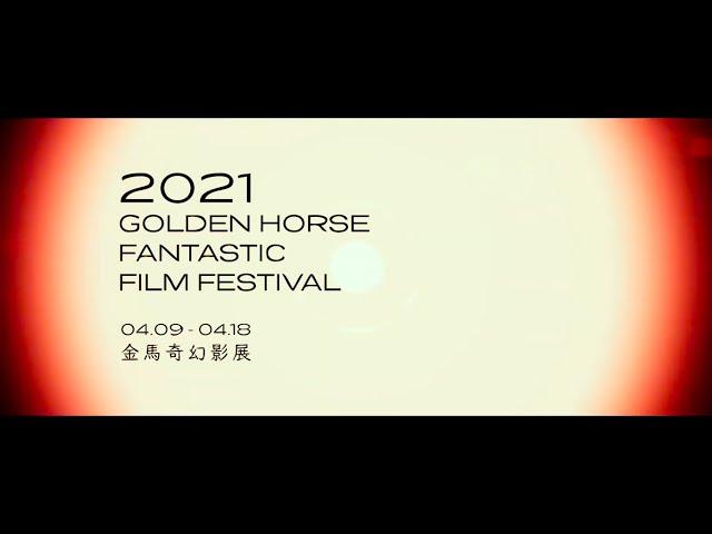 2021金馬奇幻影展 CF Golden Horse Fantastic Film Festival CF