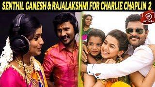 Cover images Senthil Ganesh and Raja Lakshmi, Chinna Machan song - Charlie Chaplin 2  Prabhu Deva, Nikki Galrani