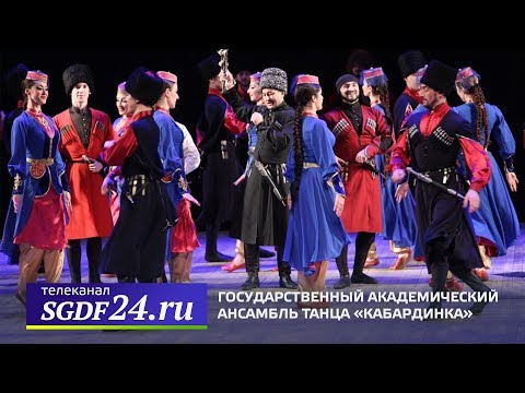 Государственный академический ансамбль танца «Кабардинка», эфир от 27.03.2019