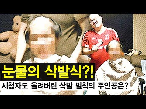 감스트 : 눈물의 삭발식?! 과연 벌칙의 주인공은? (Shaved ceremony of tears?! Indeed is main character of the penalty?)