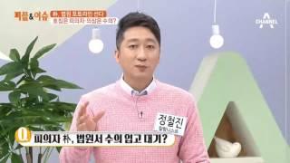 박근혜, 법원 포토라인 선다! 호칭은 피의자, 의상은 수의? thumbnail