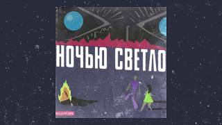 HOLLYFLAME - Ночью Светло | Official Audio