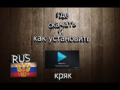 Где скачать и взломать Vegas Pro 11 Rus + Кряк