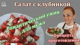 Необычный летний салат с  клубникой БЕЗ МАЙОНЕЗА, 2 роскошных рецепта закуски