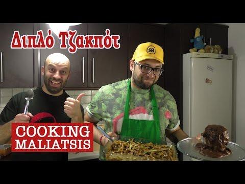 Cooking Maliatsis - 24 - Διπλό Τζακπότ