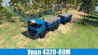 Spin Tires Урал 4320-80М