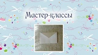 Как сделать конверт из бумаги, конверт оригами своими руками, мастер-класс