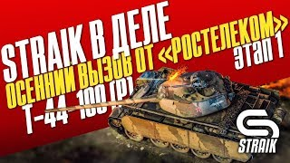Т-44-100 (Р) ● Осенний вызов от «Ростелеком»: этап 1 Ч.4 (1860max)