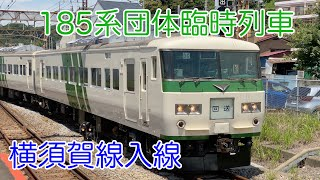 【4k】2021/06/12【185系】横須賀線内臨時・団体列車等の記録
