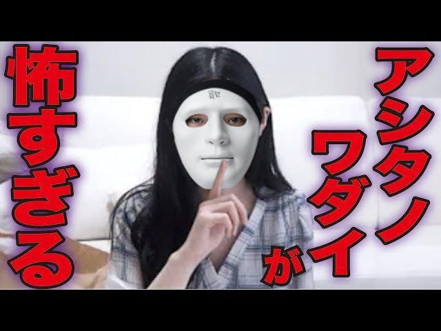 【削除動画 】突如失踪した女性Youtuberのうた「アシタノワダイの情報まとめ」 歌:ウタエル