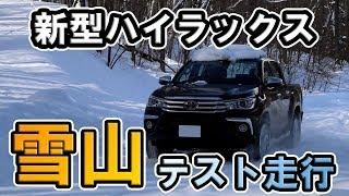 [新型ハイラックス]  雪山で軽くテスト走行