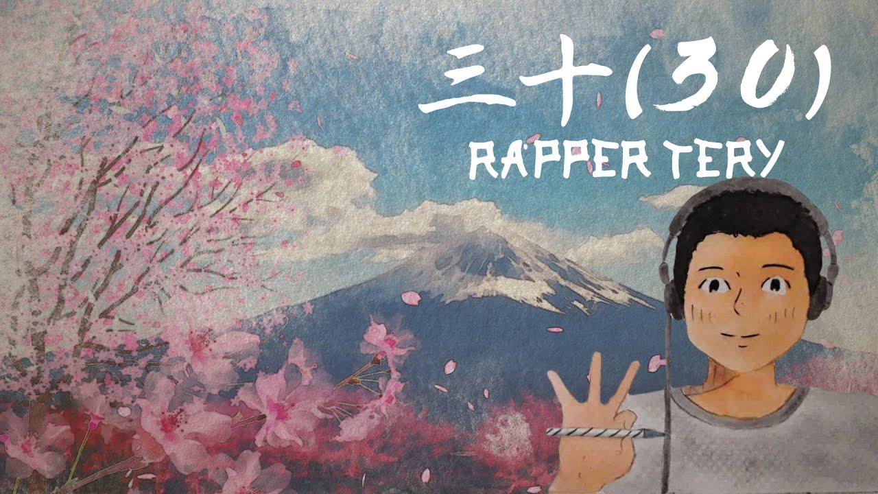 30 - Rapper Tery [Official Lyrics]