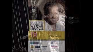 Pafos 2017 - European Capital of Culture - Yiannis Parios Concert 19-09-2012 Thumbnail