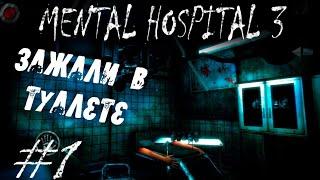 Mental Hospital 3..1 Зажали в туалете